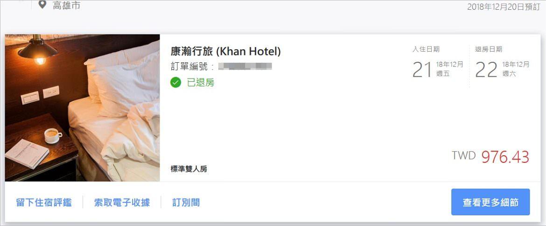 高雄住宿|康瀚行旅 Khan Hotel 近六合夜市,逛街吃美食真方便