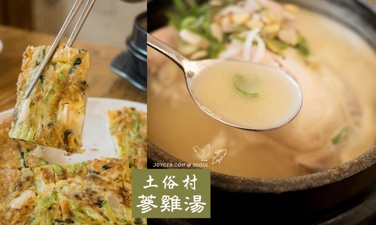 土俗村蔘雞湯,景福宮土俗村蔘雞湯