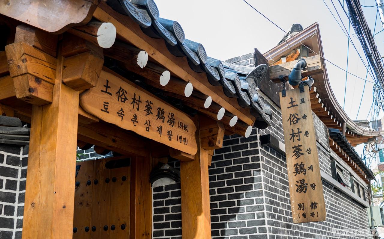 景福宮土俗村蔘雞湯