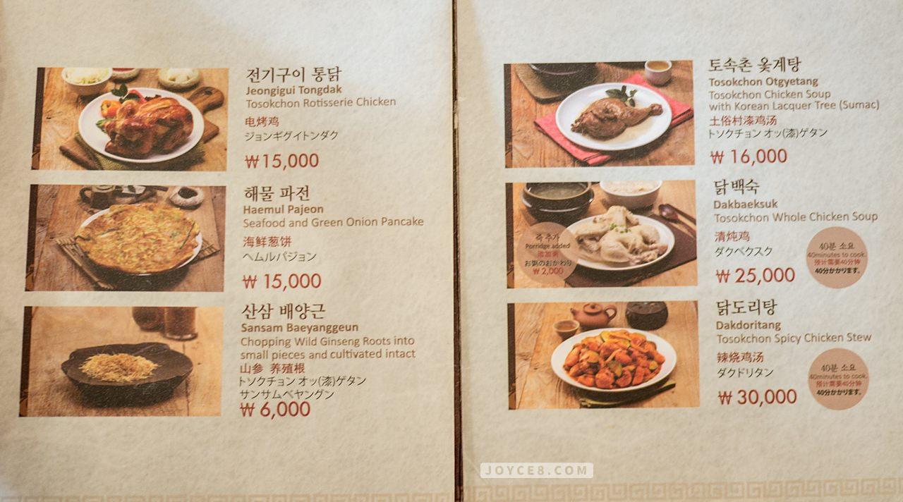 土俗村蔘雞湯菜單,土俗村蔘雞湯中文菜單 2