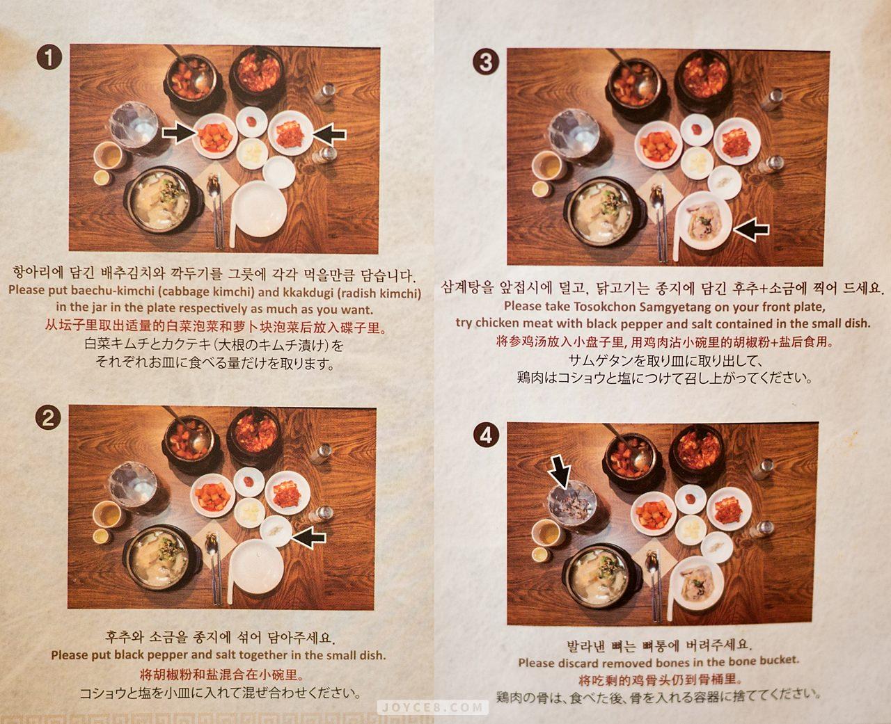 土俗村蔘雞湯菜單,土俗村蔘雞湯中文菜單 5