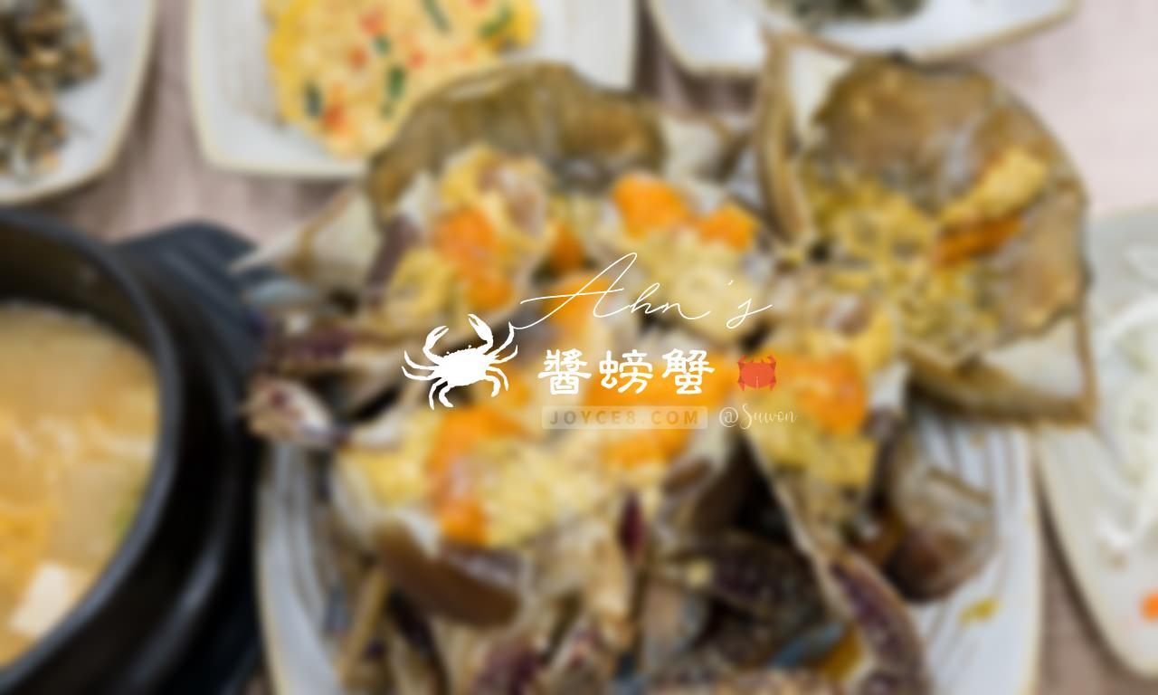 京畿道醬螃蟹,醬蟹,京畿道餐廳,安之醬蟹,안스게장