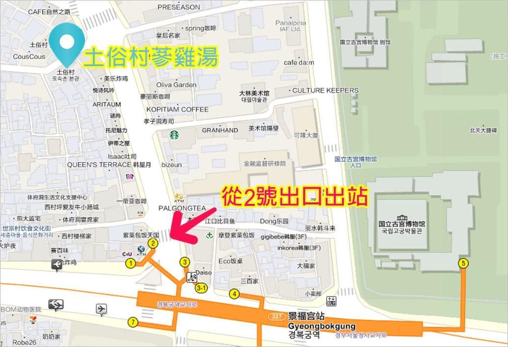 土俗村蔘雞湯地圖,土俗村蔘雞湯交通