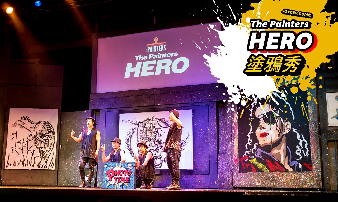 塗鴉秀,hero塗鴉秀,韓國hero塗鴉秀
