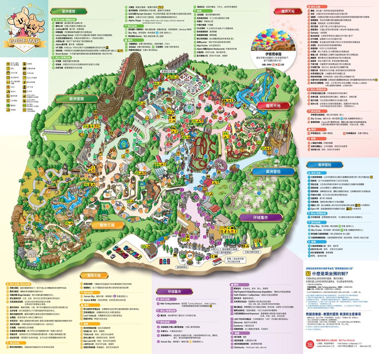 愛寶樂園園區地圖,愛寶樂園地圖