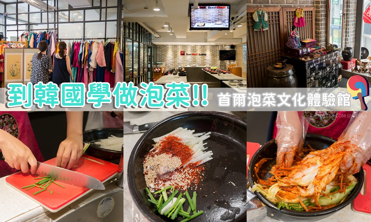 明洞首爾泡菜文化體驗,DIY親手做的泡菜最好吃,還可以帶回家喔!