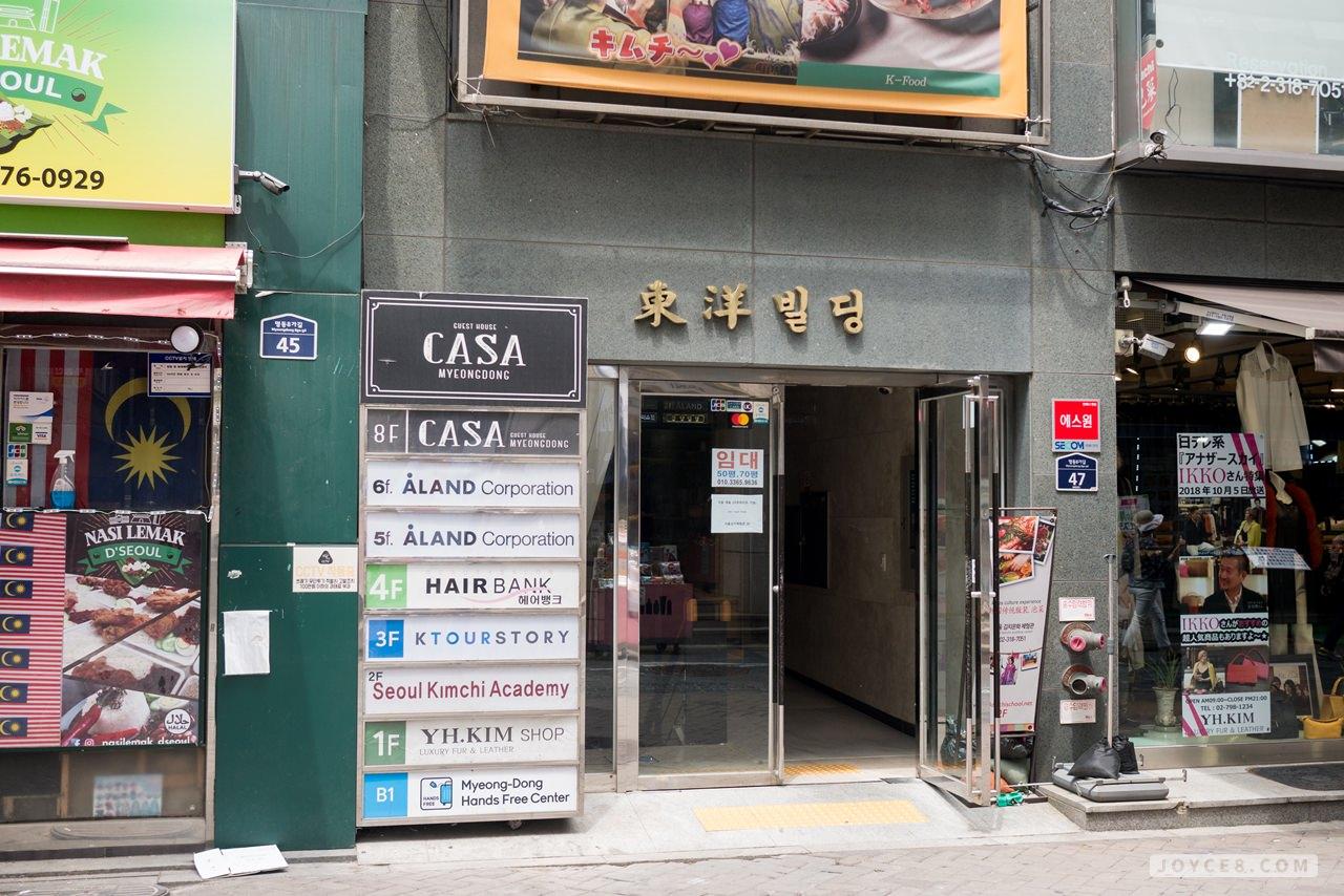 首爾泡菜體驗館交通