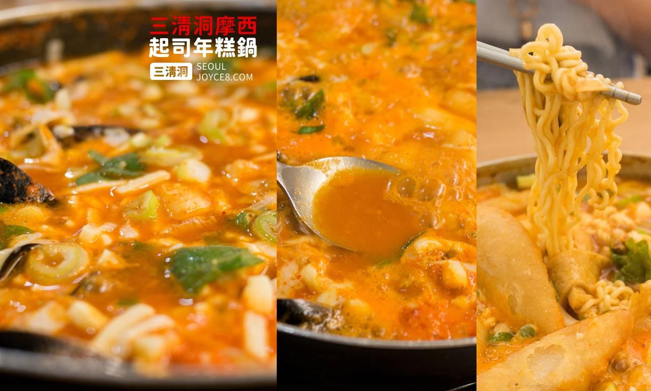 安國站:三清洞摩西年糕鍋 (吃休錢走) 香濃起司年糕鍋 推薦必點炒飯!