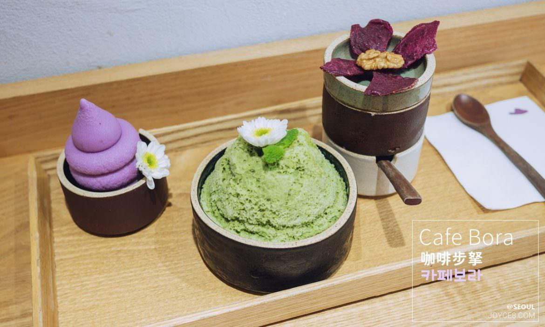 三清洞 咖啡步拏 Cafe bora 夢幻紫薯冰淇淋,ig美食打卡紫色地瓜冰