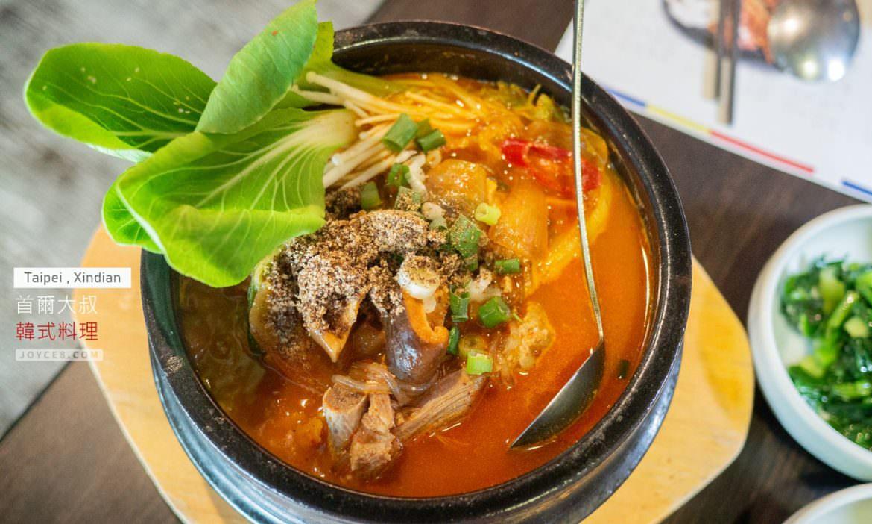 新店美食:首爾大叔韓式料理,好吃的馬鈴薯排骨湯和道地手工泡菜