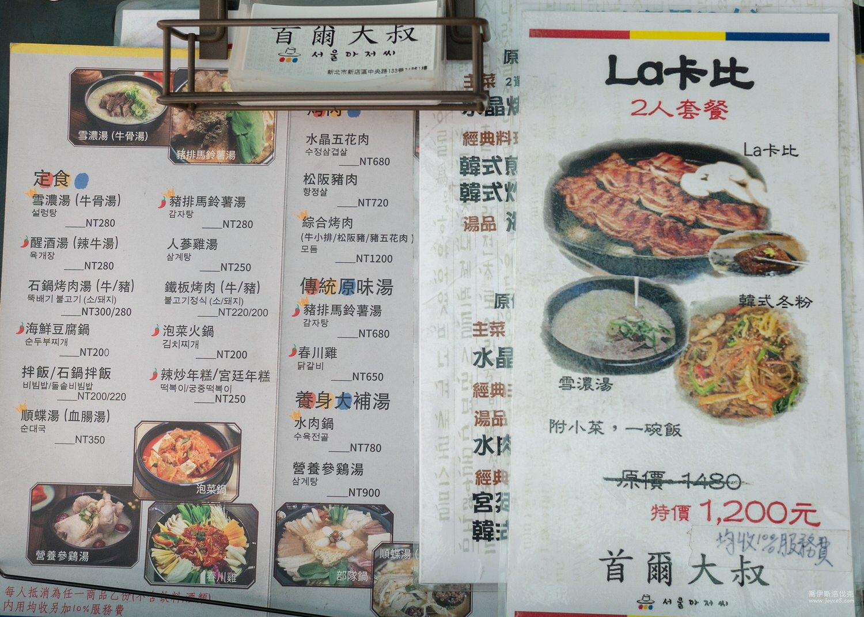 首爾大叔菜單2