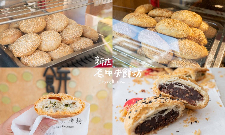 新店小吃:老中央餅坊,傳統芝麻糖燒餅、蔥肉餅鹹甜好滋味!