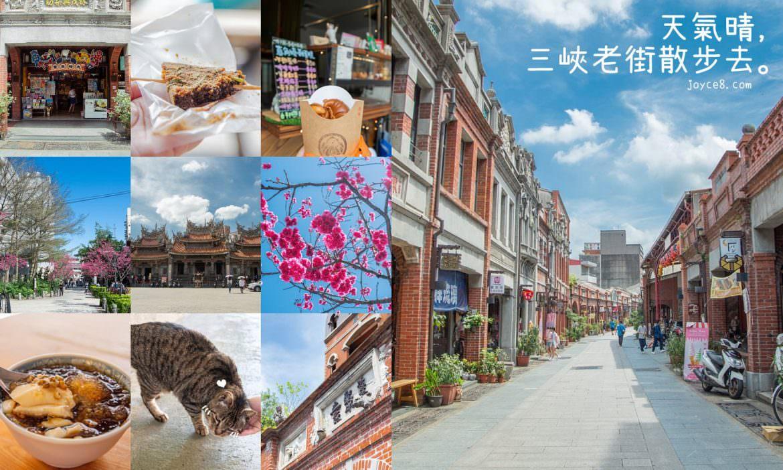 三峽老街不只有金牛角,坐下來喝杯茶,探訪古樸三角湧老街道與百年建築