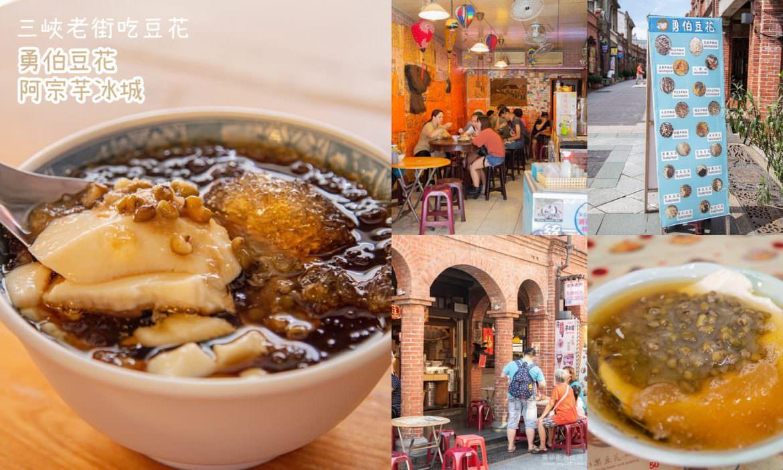 三峽老街小吃點心:勇伯豆花、阿宗芋冰城