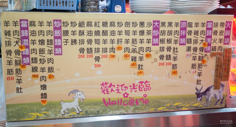 太子羊肉菜單