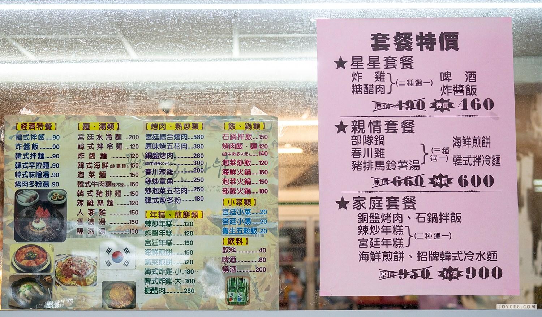 韓宮麵菜單2