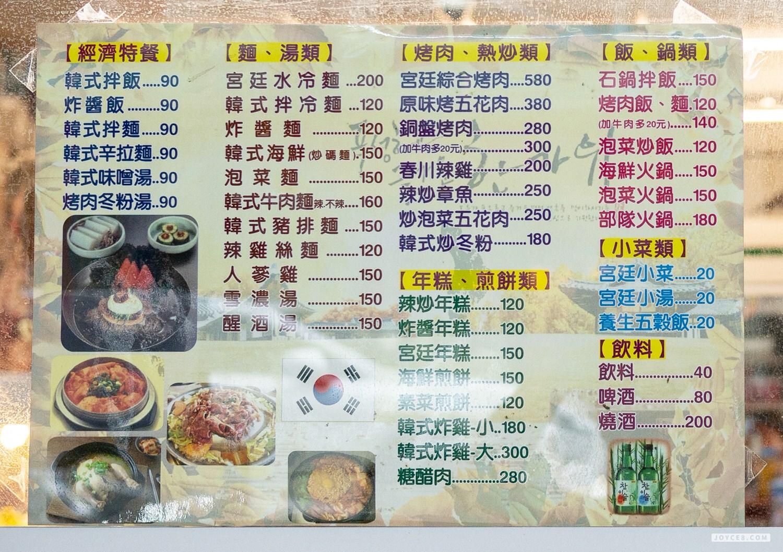 韓宮麵菜單
