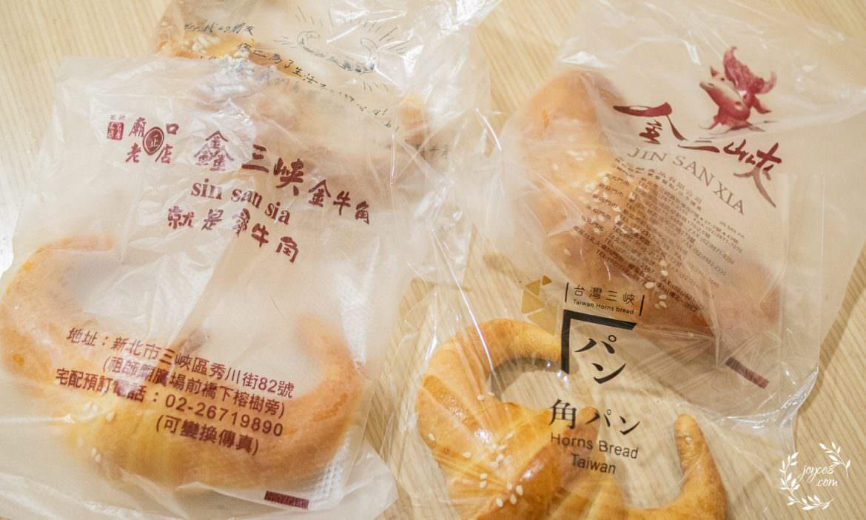 三峽金牛角個人評比:福美軒、三角湧、鑫三峽、金三峽、康喜軒牛角麵包