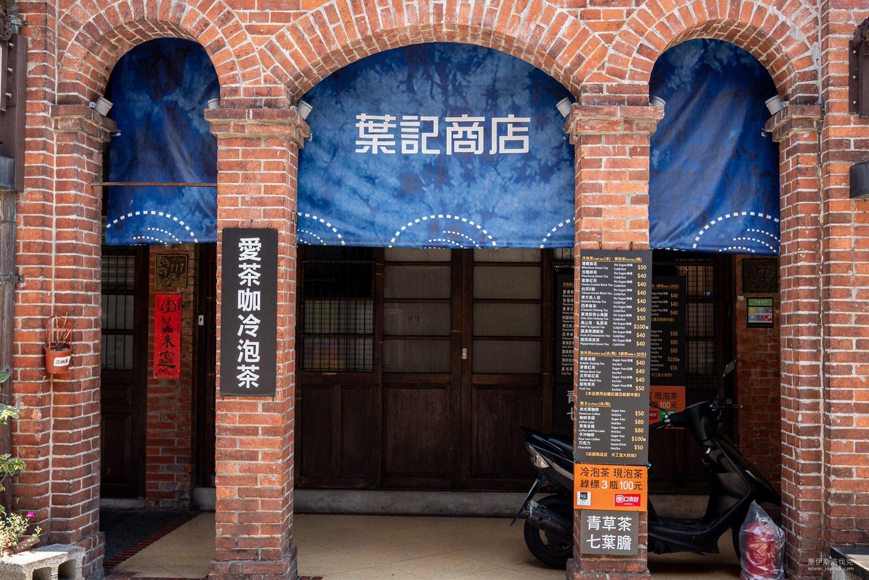 三峽老街茶行2
