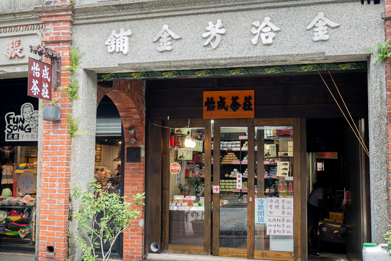 三峽老街茶行3