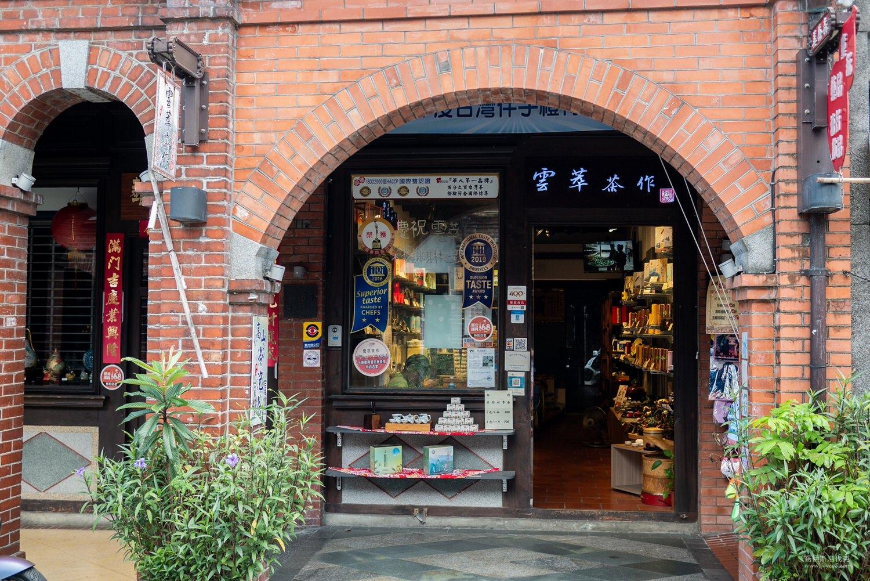 三峽老街茶行4