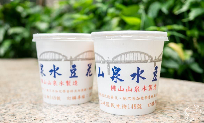 三峽〈山泉水豆花〉排隊也要買的超人氣手工豆花甜品!