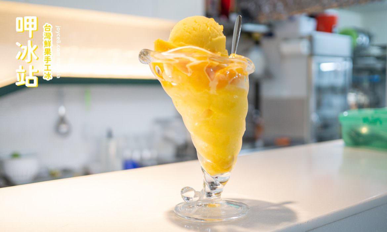 三峽冰店:呷冰站(台灣手工鮮果冰),夏天才吃得到的美味冰品!