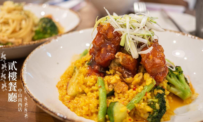 台北中山區美食:貳樓餐廳(中山南西店) 與好友們的聚餐愉快時光