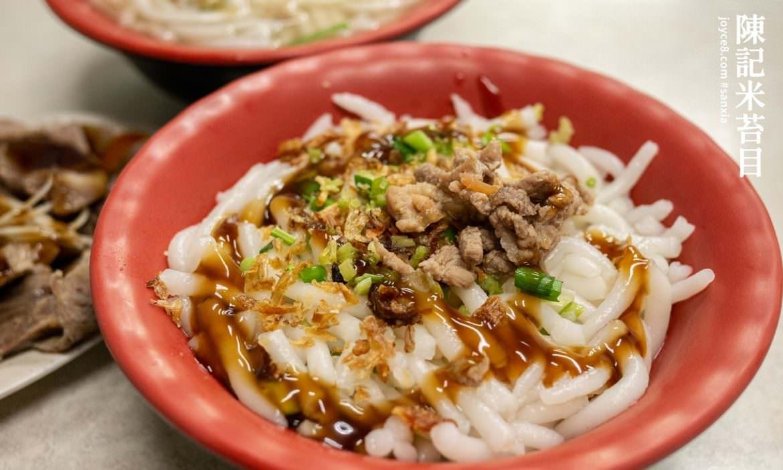 三峽早餐:陳記米苔目,好吃又不一樣的傳統麵食早餐