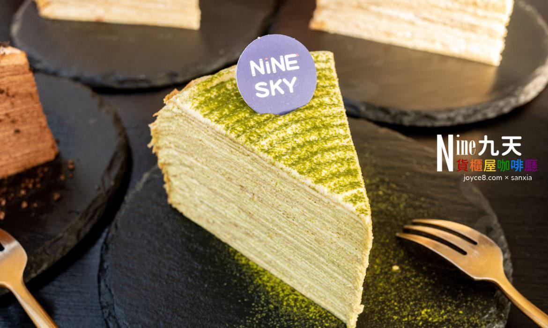 三峽秘境餐廳:Nine sky 九天 貨櫃屋咖啡館,千層蛋糕限量供應