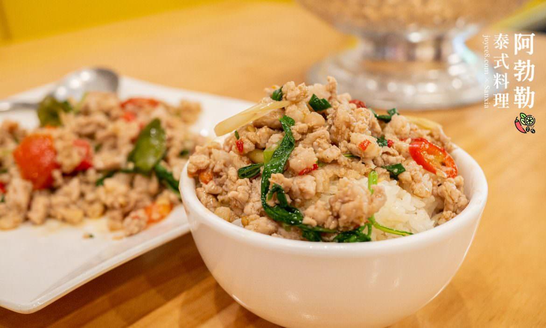 三峽北大美食:阿勃勒泰式料理(大學店)平價美味、回訪N次