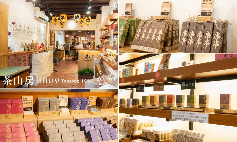 三峽老街茶山房,走過一甲子,將三峽碧螺春茶用於肥皂製作的茶山房