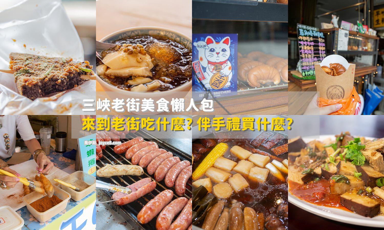 三峽老街美食,三峽老街美食懶人包,三峽老街美食推薦,三峽老街好吃